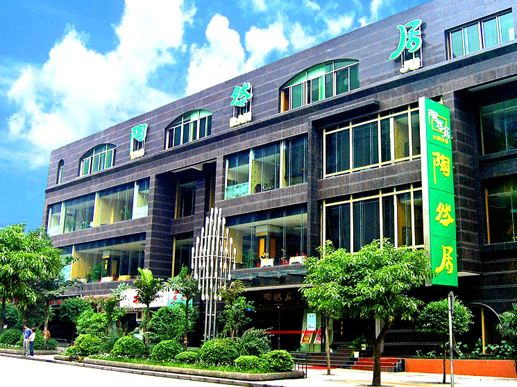 BOB体育平台官方居南方花园商务酒店