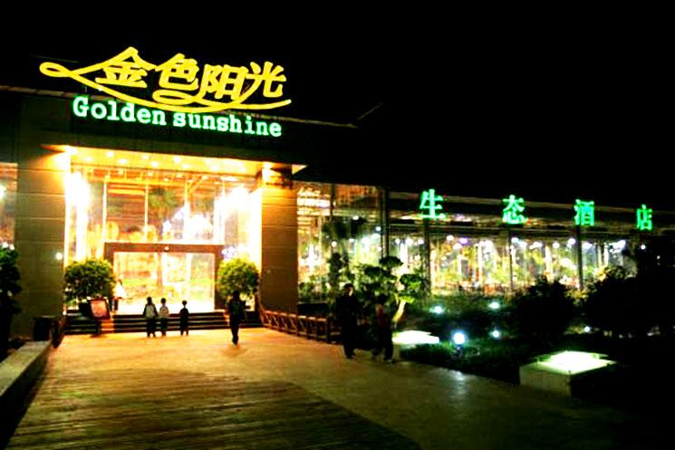 白市驿金色阳光生态酒店