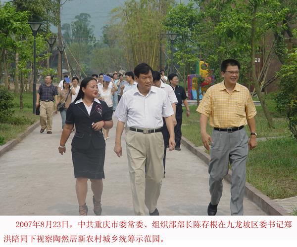 陈存根、郑洪视察18新利手机客户端居新农村城乡统筹示范园