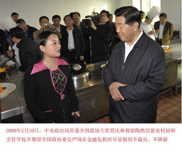 贾庆林视察18新利手机客户端居新农村厨师烹饪学校