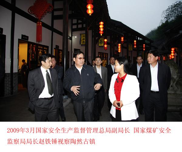 赵铁锤视察18新利手机客户端古镇