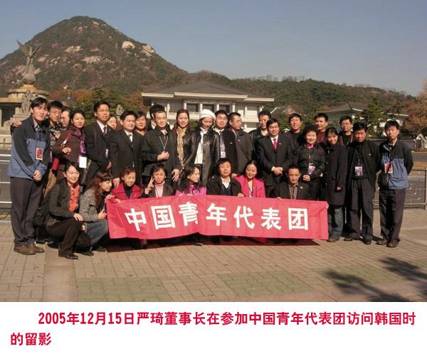 2005年12月15日严琦董事长在参加中国青年代表团访问韩国时的留影