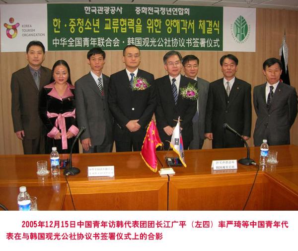 2005年12月15日中国青年代表在与韩国观光公社协议书签署仪式上合影