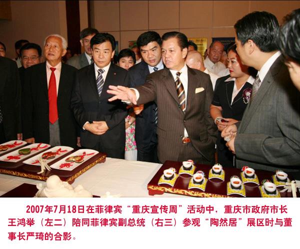 """2007年7月18日菲律宾""""重庆宣传周""""活动"""