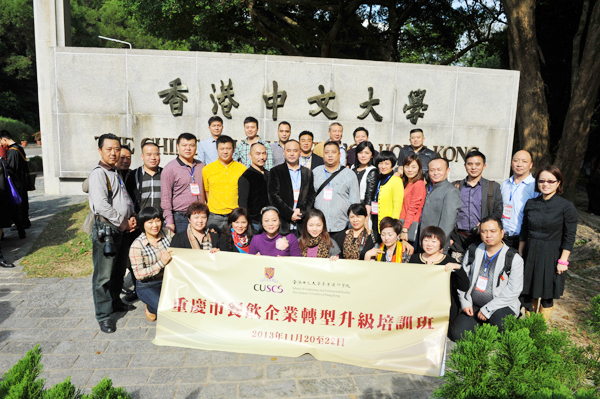 2013年11: 为贯彻学习十八届三中全会精神暨转型升级到香港培训交流考察