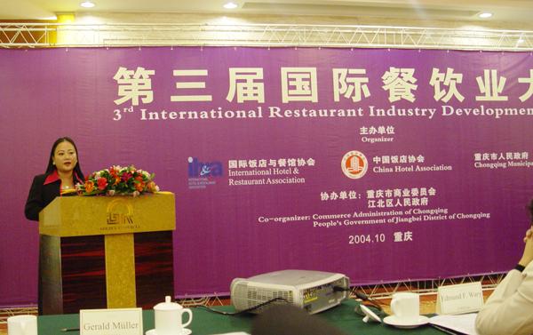 严琦作为川菜的代表在第三届国际餐饮业论坛上发言