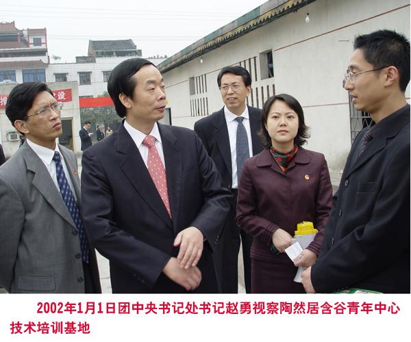 赵勇视察18新利手机客户端居念谷青年中心技术培训基地
