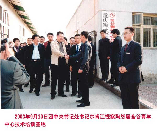 尔肯江视察18新利手机客户端居念谷青年中心技术培训基地