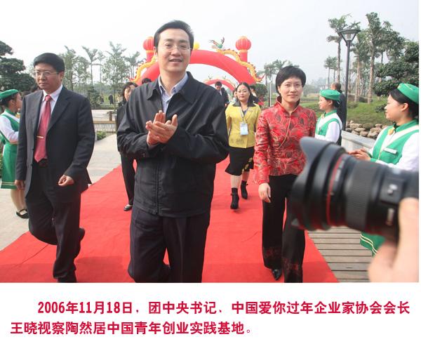 王晓视察BOB体育平台官方居中国青年创业实践基地