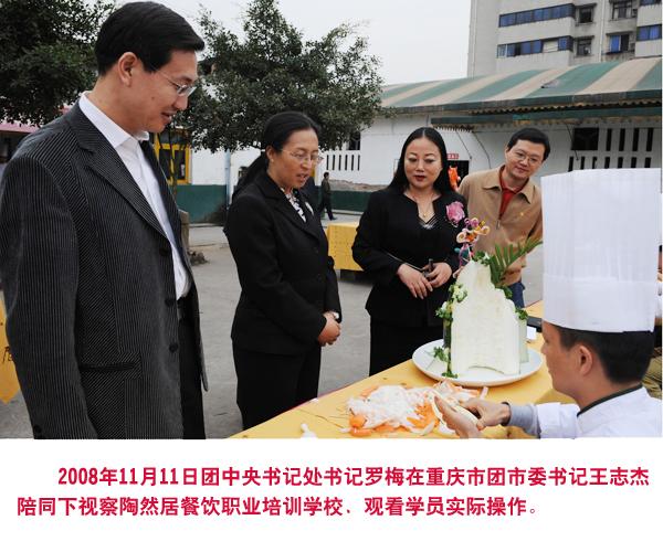 罗梅、王志杰视察BOB体育平台官方居餐饮职业培训学校