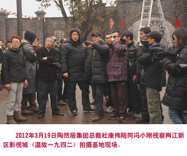 冯小刚考察《温故一九四二》拍摄基地现场